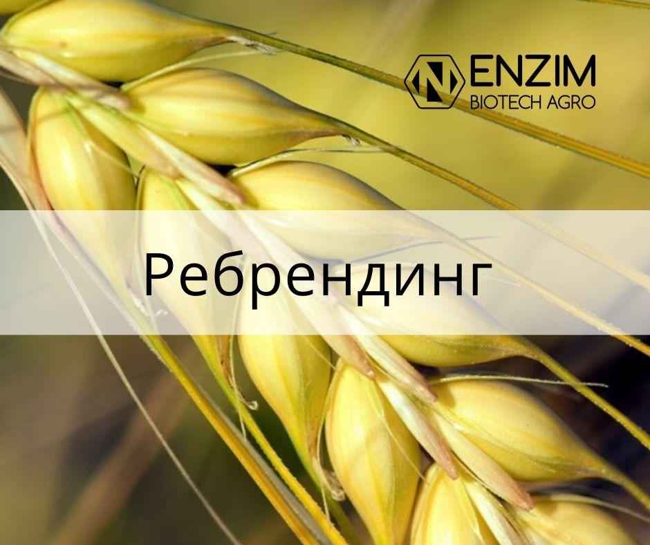 Ребрендинг компанії Enzim Agro